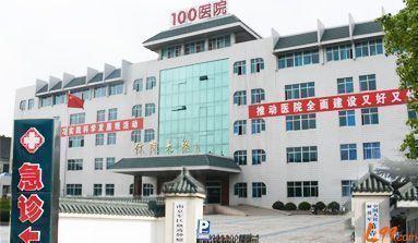 中国人民解放军第100医院预约挂号