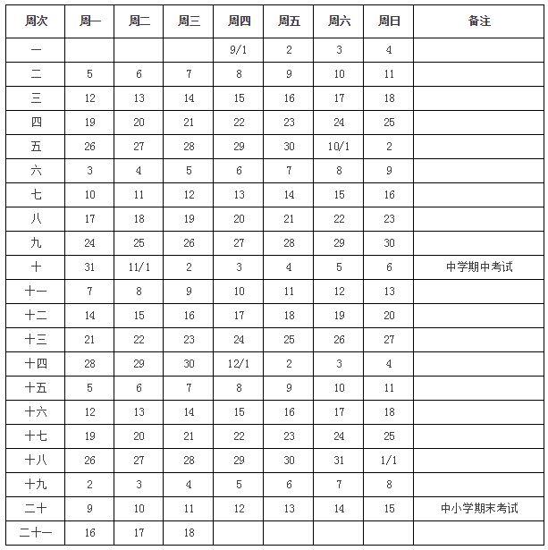 【2016--2017校历】
