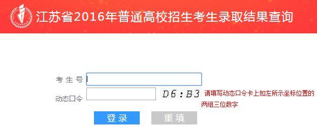 江苏省2016年高考录取结果统一查询入口