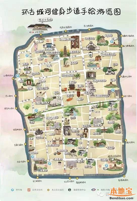 苏州环古城健身步道手绘地图(高清)