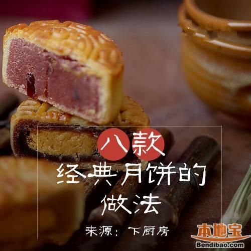 八款经典中秋月饼的做法(图)
