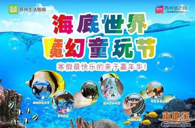 2017苏州乐园海底世界魔幻童玩节时间、门票