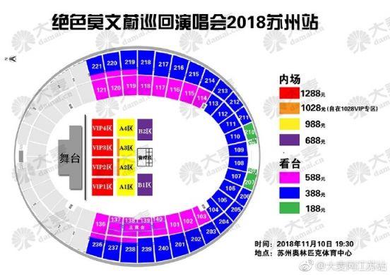 2018莫文蔚苏州演唱会(时间 地点 门票 座位图)