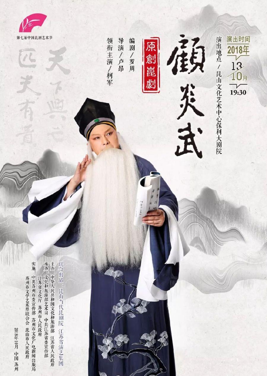 2018中国昆剧艺术节演出线下购票网点汇总
