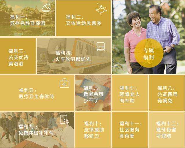 2018苏州老年人优待政策及专属福利汇总(持续更新)
