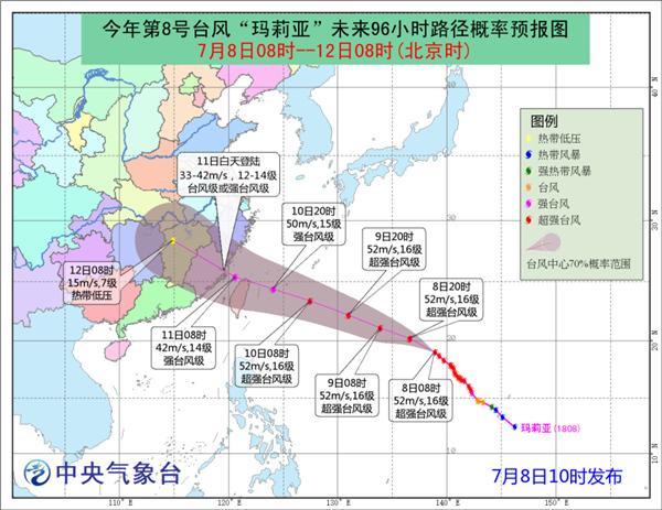 2018年第8号台风玛莉亚最新消息(持续更新)