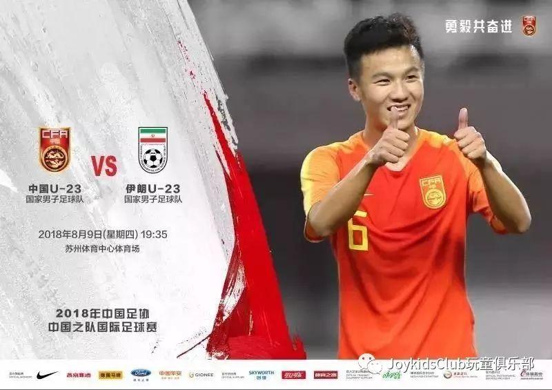 2018年中国之队国际足球赛中国VS伊朗(时间 地点 门票)