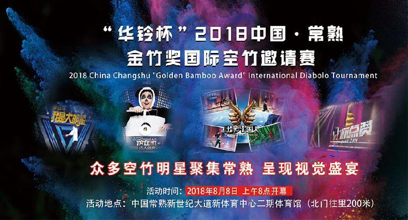 2018常熟金竹奖国际空竹邀请赛(时间 地点 门票)