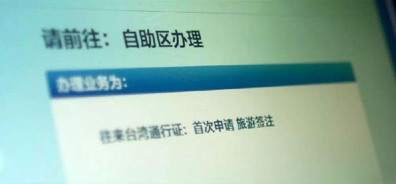 苏州出入境智慧大厅自助办证指南(预约 材料 流程)