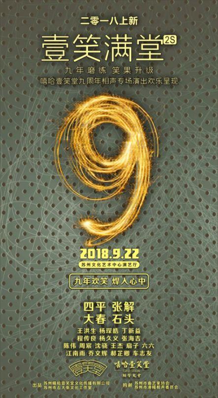 2018苏州相声一笑满堂2S(时间+地点+购票)