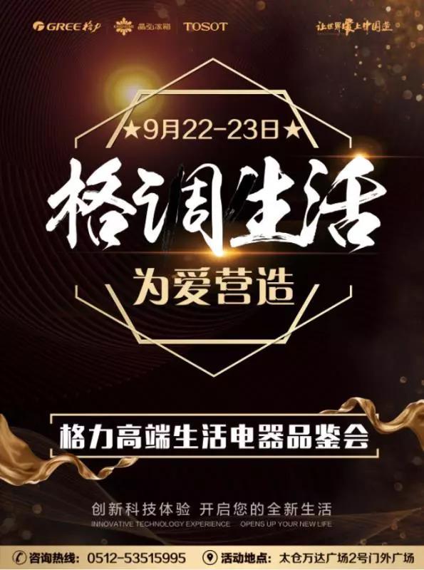 2018太仓万达汽车音乐节(时间 地点 活动)