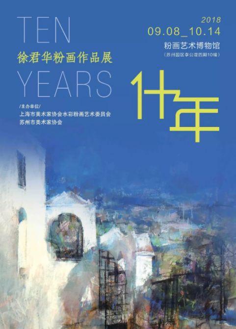 2018苏州徐君华粉画作品展(时间 地点 看点)