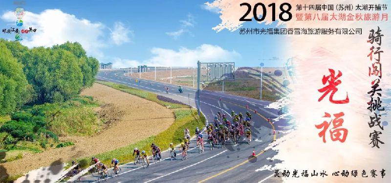 2018苏州光福骑行闯关挑战赛(时间 路线 报名)
