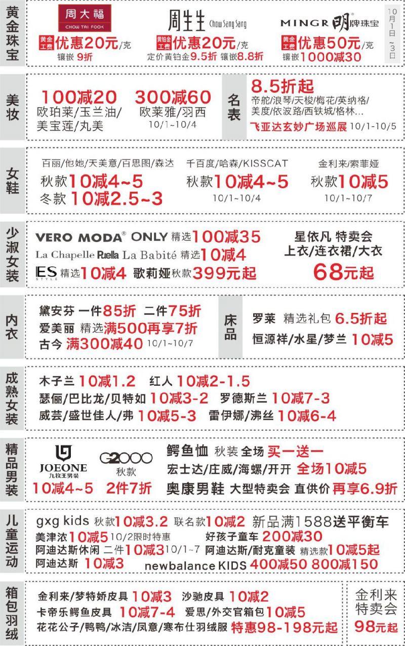 2018苏州人民商场国庆欢乐购(时间 打折商品)