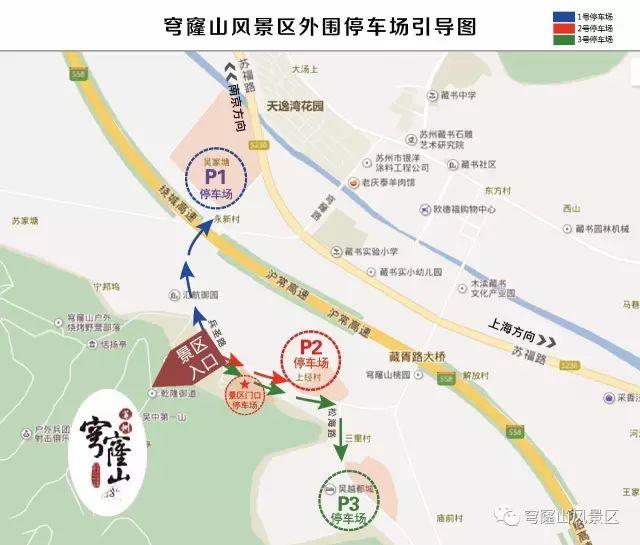 苏州穹窿山风景区节假日旅游攻略(门票 导览图 交通)