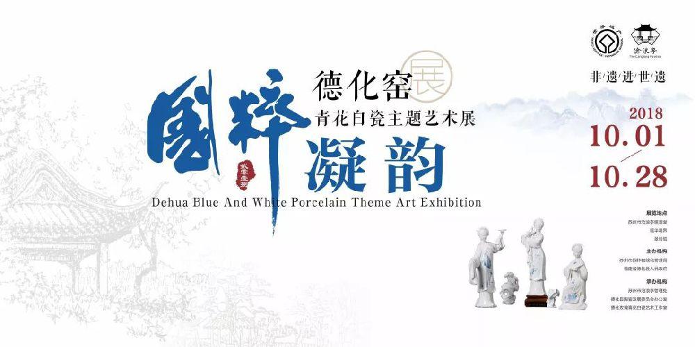 2018苏州德化窑青花白瓷主题艺术展(时间 门票 看点)