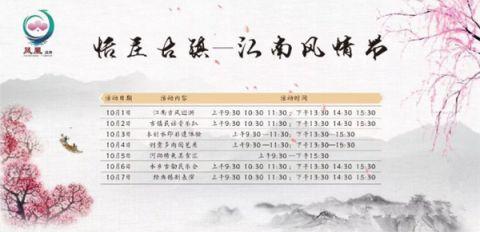 2018张家港恬庄古镇江南风情节(时间 门票 活动)