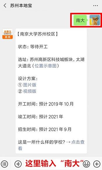 南京大学苏州校区最新消息(持续更新)