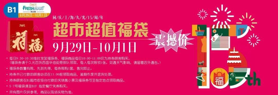 2019苏州久光百货十一超市福袋(商品+领取方式)