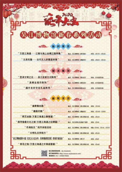 吴江博物馆春节假期开放安排