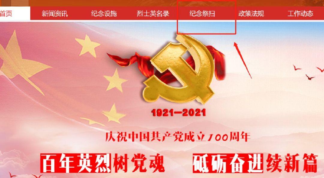 2021网上祭英烈登录入口(附步骤)
