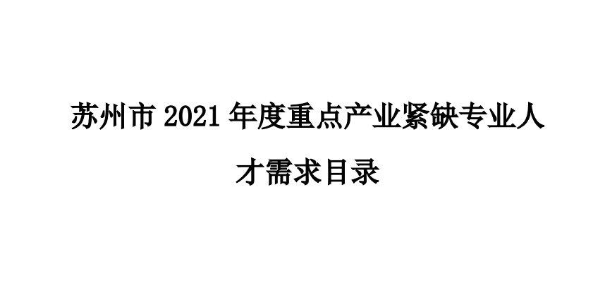 蘇州緊缺人才目錄2021