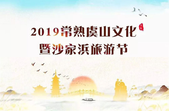 2019苏州常熟沙家浜旅游节全攻略(时间+活动)
