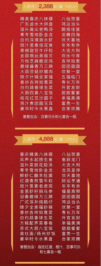 2020苏州合景万怡酒店年夜饭(菜单+订餐方式)