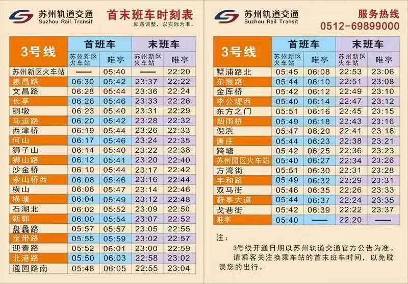苏州地铁3号线各站点首末班时刻表