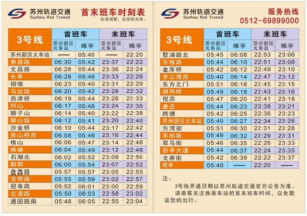 苏州地铁3号线首班车发车站点及时间