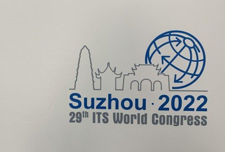 2022年苏州智能交通世界大会全攻略(时间+地点+活动)