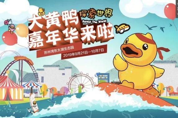 2019苏州大黄鸭B.Duck探索世界嘉年华(时间 地点 门票)