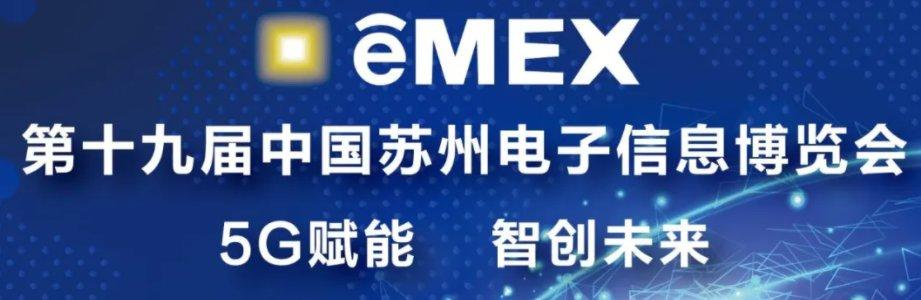 2020中國蘇州電博會(時間+地點+門票)