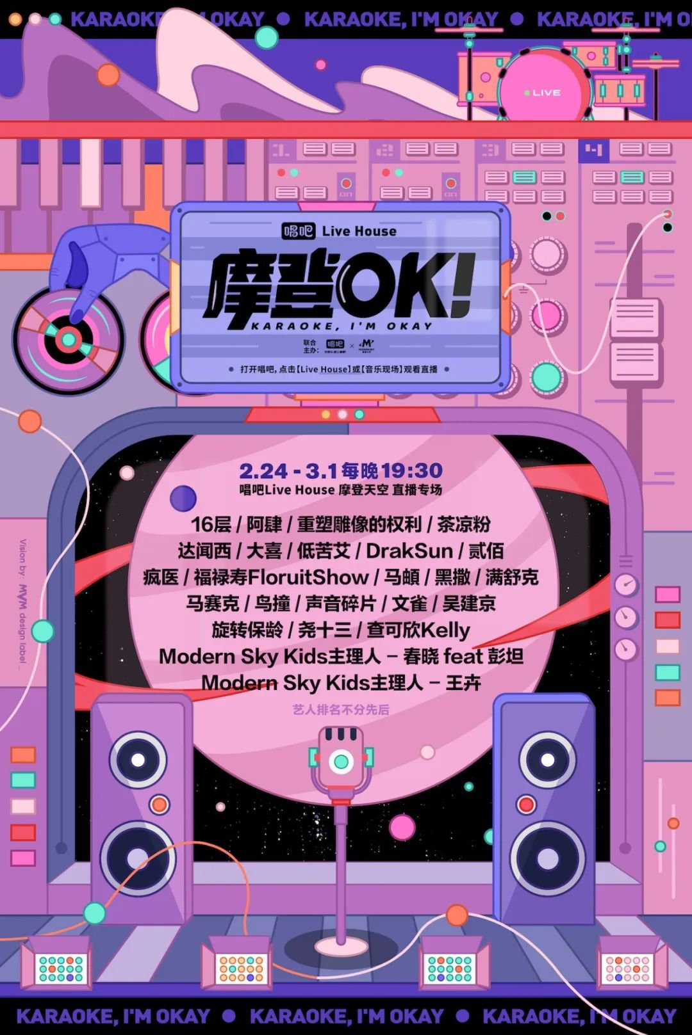 2020唱吧Live House摩登OK直播专场(时间 演出阵容 直播入口)