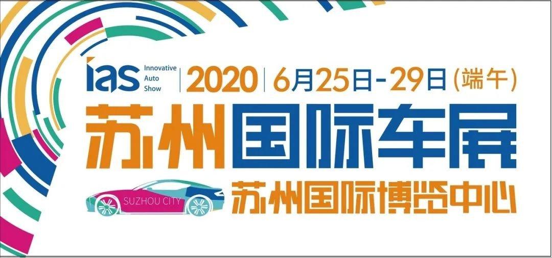 2020苏州国际车展(时间+地点+门票)