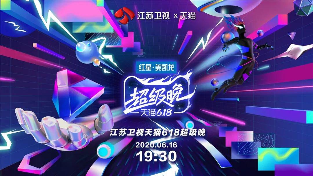 2020江苏卫视天猫618晚会时间