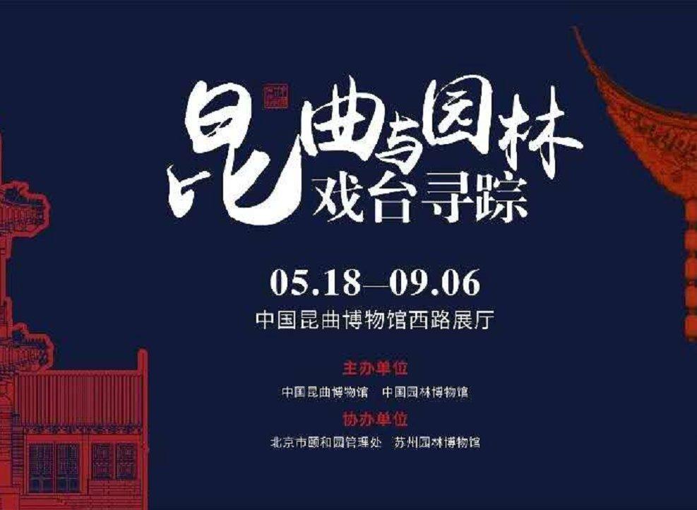 中国昆曲博物馆昆曲与园林戏台寻踪展览(时间+地点+介绍)