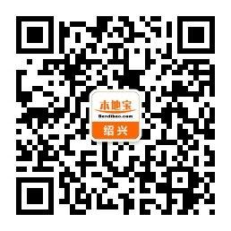 绍兴社保局一览