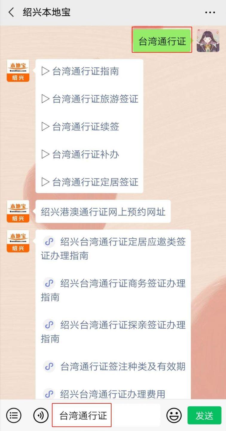 台湾通行证签注种类及有效期