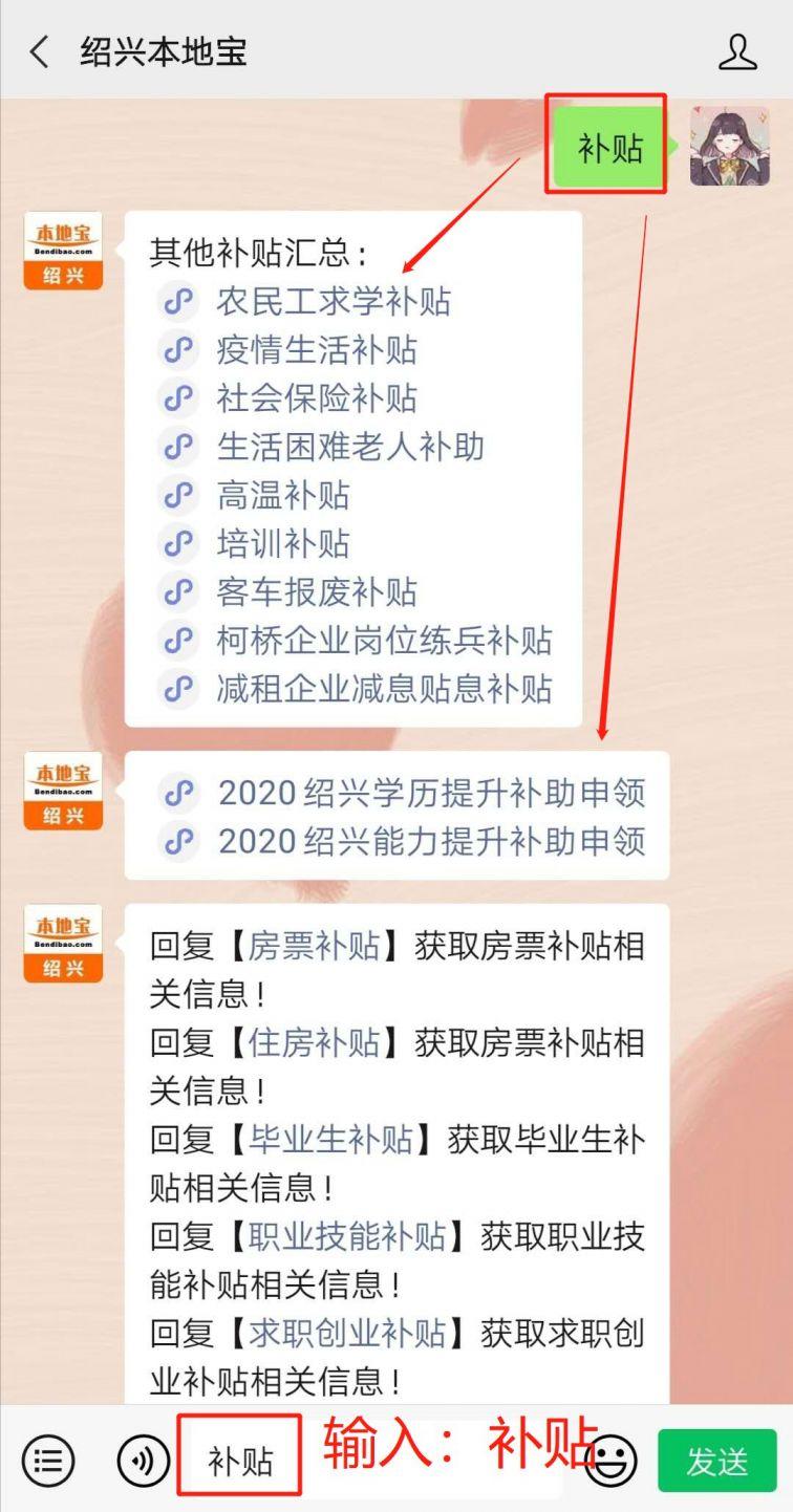 2022绍兴养老服务补贴最新消息