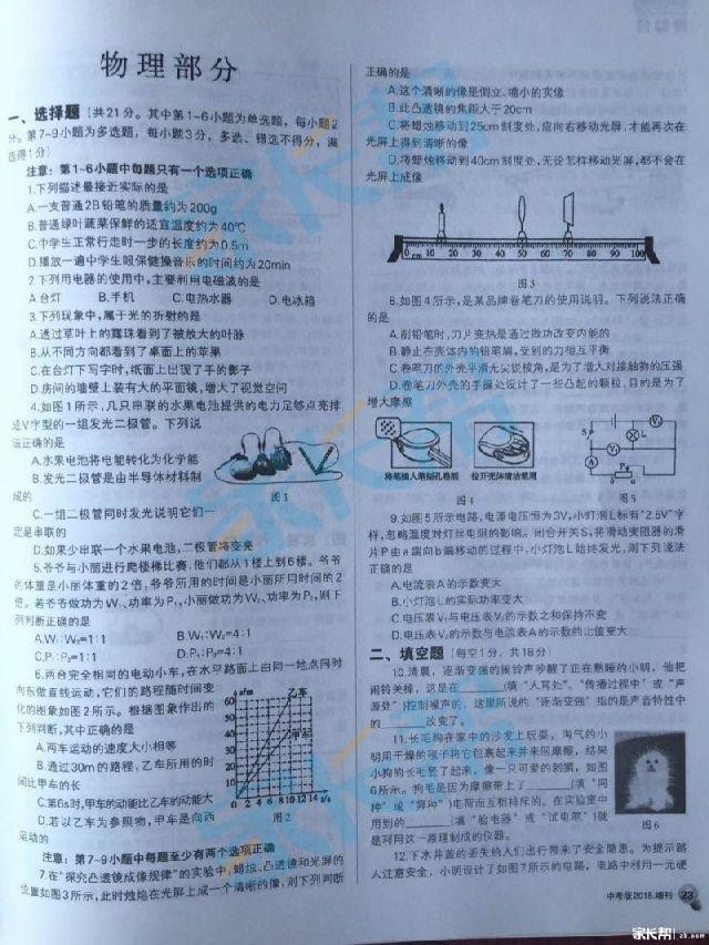 2015沈阳中考物理试题(抢先版)