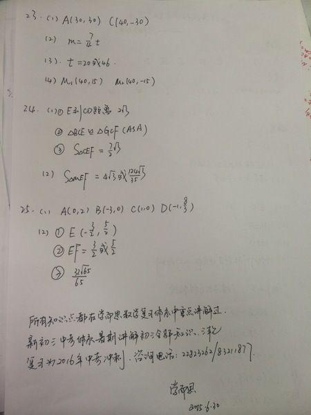 2015沈阳中考数学答案(手写版)