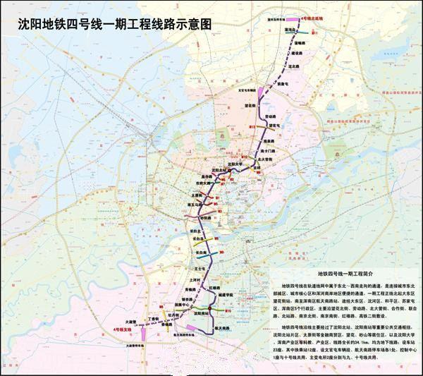 沈阳地铁4号线一期工程线路图图片