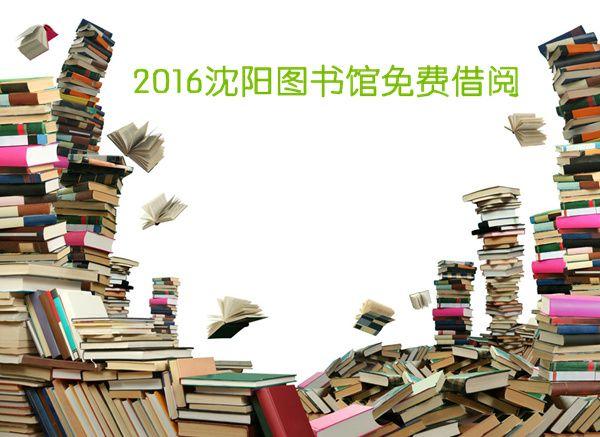 沈阳图书馆每月活动