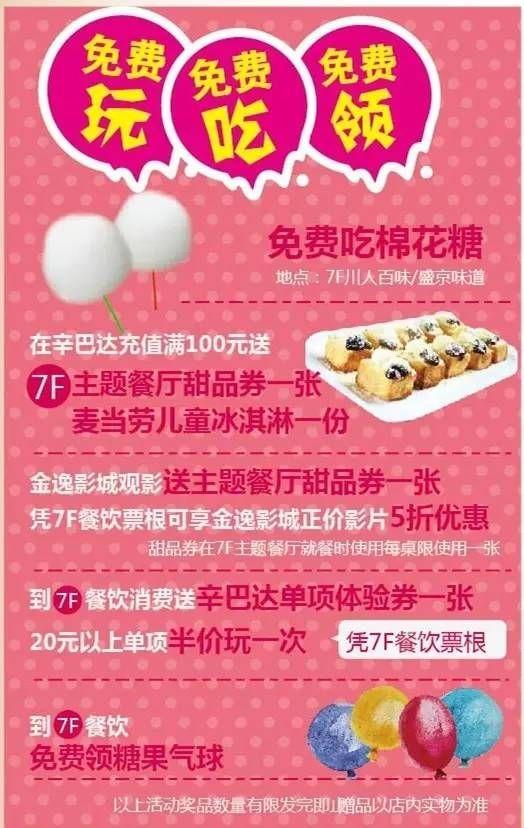 五一沈阳龙之梦7F餐饮5折吃 免费吃免费玩免费领
