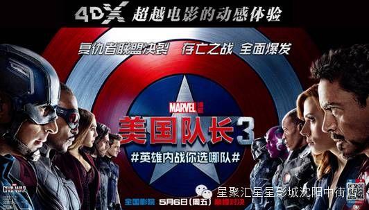 星聚汇影城沈阳中街店4DX《美国队长3》涂鸦主题活动