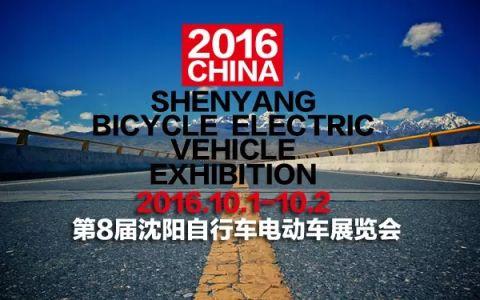 2016沈阳国庆车展 第8届沈阳自行车电动车展