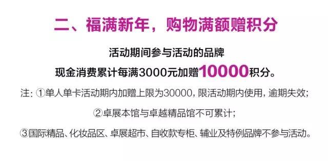 2017沈阳卓展新年VIP购物盛会