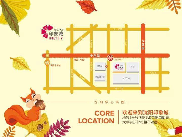 沈阳太原街印象城楼层品牌分布