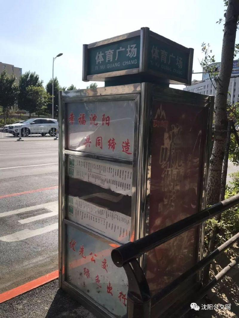 沈阳115、231、296、301路公交体育广场车站站位调整